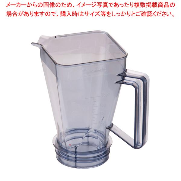 アサヒ スーパーブレンダー ASH-2用 容器(小) 【メイチョー】