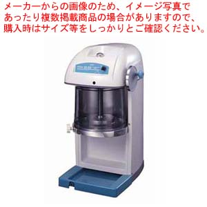 スワン 電動式 ブロックアイスシェーバー SI-80(ギヤー駆動式)【 かき氷器 】 【メイチョー】