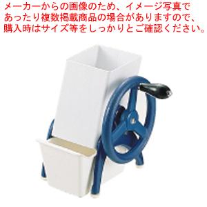 SA手動式アイスクラッシャー MA-1300 【メイチョー】