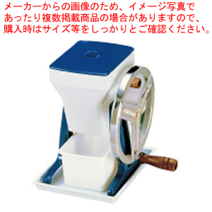 初雪 手動式アイスクラッシャー HA-1700 【メイチョー】