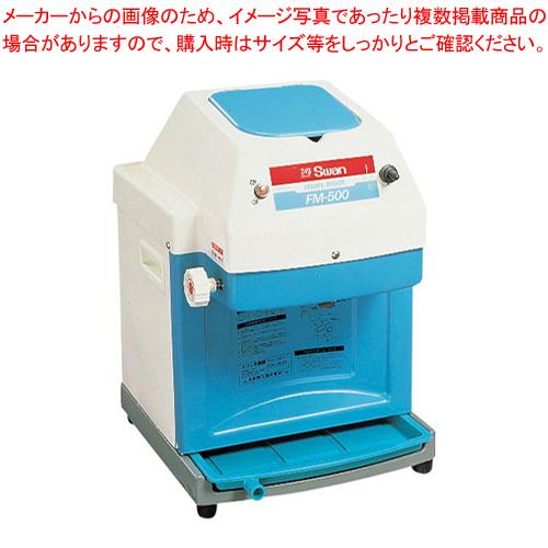 スワン 電動式キューブアイスシェーバー FM-500 ブルー【 かき氷器 】 【メイチョー】