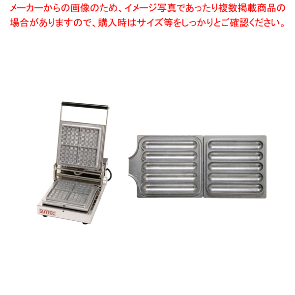 マルチベーカー MAX-1 1連式 クロワッサンバー 【メイチョー】