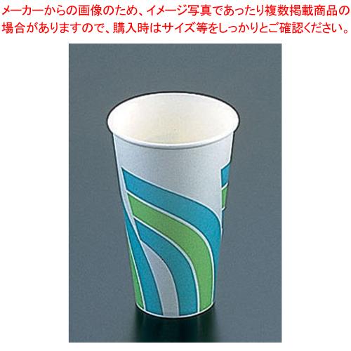 紙カップ(コールド用)SCM-400 レインボー(1400入)【 ストロー カップ 紙コップ関連品 】 【メイチョー】