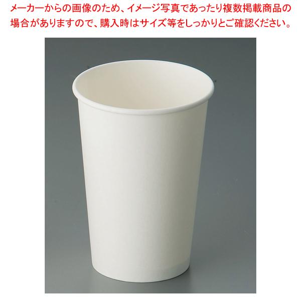 紙カップ 白無地(1000枚入) SMT-400 【メイチョー】