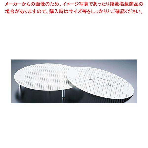 SAアルミ業務用圧力鍋用目皿・落し蓋セット 【メイチョー】