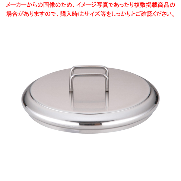 18-10タミー 鍋蓋 18cm 【メイチョー】