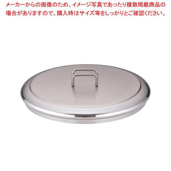 18-10タミー 鍋蓋 26cm 【メイチョー】