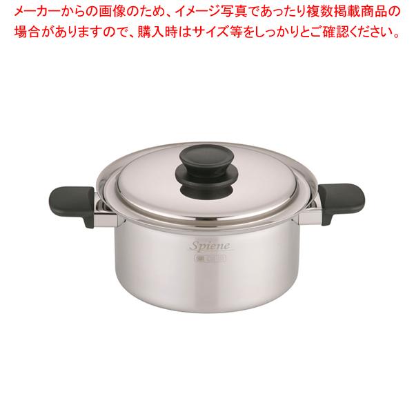 スピーネ 深型両手鍋 22cm 【メイチョー】