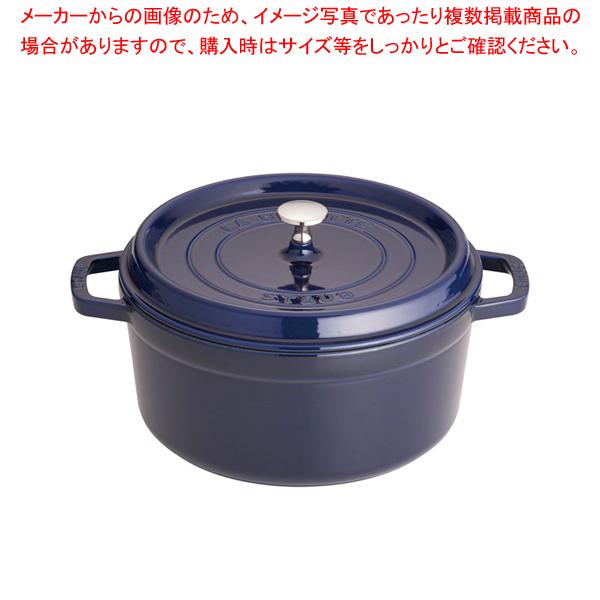 ストウブ ピコ・ココット ラウンド 26cm グランブルー 【メイチョー】