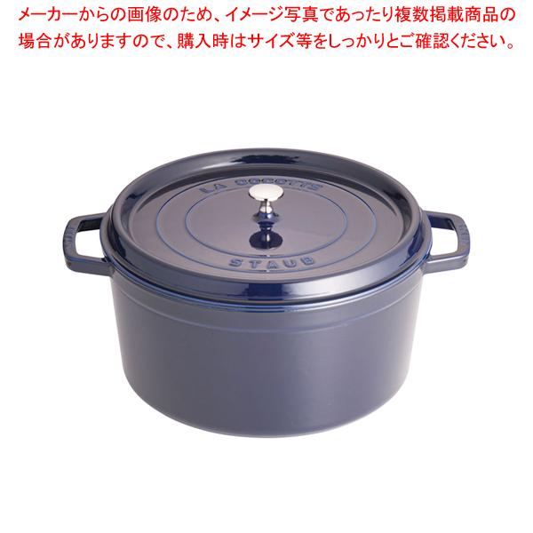 ストウブ ピコ・ココット ラウンド 34cm グランブルー 【メイチョー】