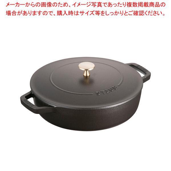 ストウブ ブレイザー・ソテーパン 24cm 40511-473 ブラック 【メイチョー】