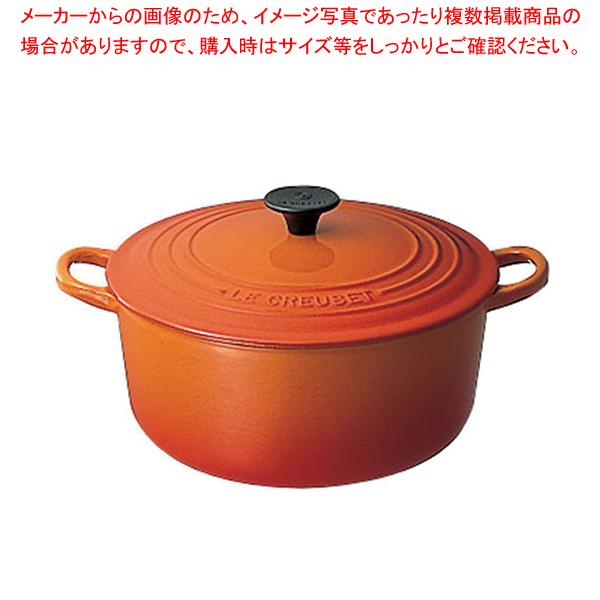 ル・クルーゼ ココット・ロンド 2501 20cm オレンジ 【メイチョー】
