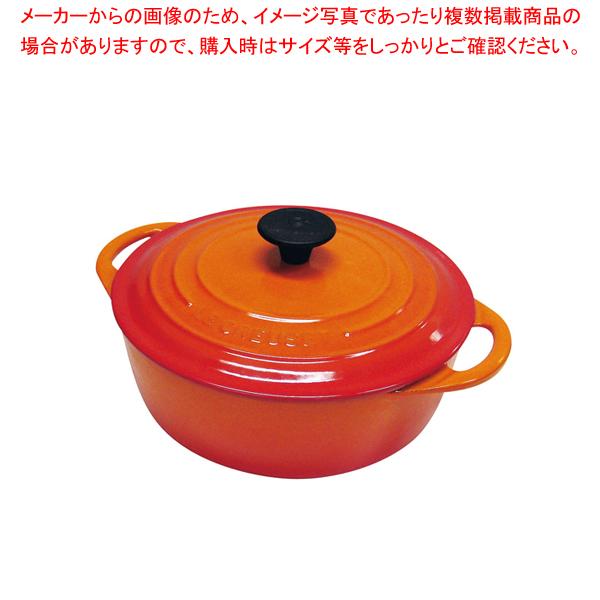 ル・クルーゼ ココット・ビス ロンド 18cm オレンジ 【メイチョー】