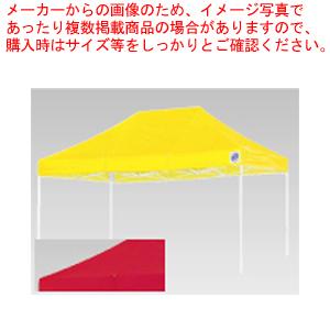 イージーアップデラックステント DX-45 レッド【 メーカー直送/代引不可 】 【メイチョー】
