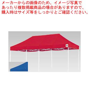 イージーアップデラックステント DX-60 ブルー【メイチョー】【メーカー直送/代引不可】