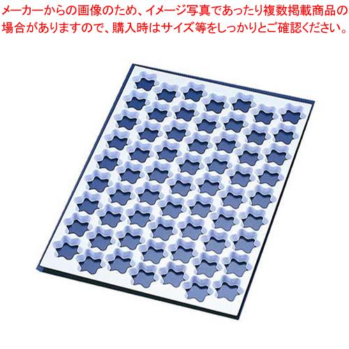 サーモ クッキーカッティングシート 星型 47551 63ヶ取 【メイチョー】