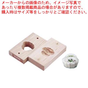 手彫物相型(上生菓子用) 三階松【 物相型 和菓子 お菓子作り 】 【 バレンタイン 手作り 】 【メイチョー】