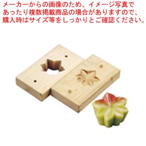 手彫物相型(上生菓子用) 紅葉【 物相型 和菓子 お菓子作り 】 【 バレンタイン 手作り 】 【メイチョー】