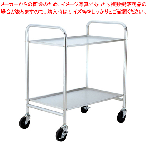 SAアルミ製キッチンワゴン 2段【 配膳 下げ膳用 】 【メイチョー】