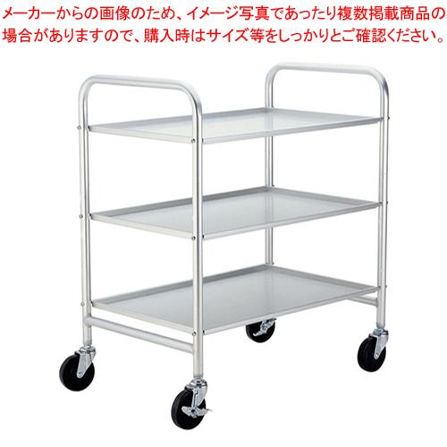 SAアルミ製キッチンワゴン 3段【 配膳 下げ膳用 】 【メイチョー】