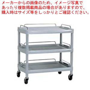 ニュー ユーティリティカート(ガード付) Y301B 3段【 サービスワゴン 】 【メイチョー】