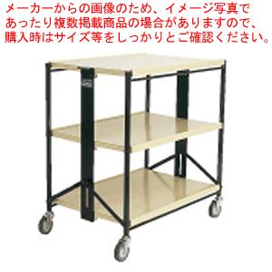 折りたたみ式 ワゴン フレックスシャリエ 3段 F-T3【 サービスワゴン 食品運搬台車 】 【メイチョー】