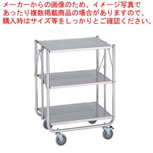 ステンレス折り畳みカート ESW-K1【メイチョー】【サービスワゴン 食品運搬台車 】