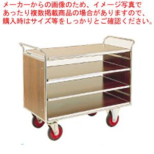 ルームサービスワゴン MH-RA4B 【メイチョー】【サービスワゴン 食品運搬台車 】