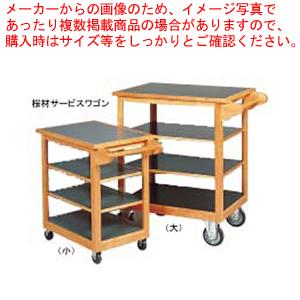 桜材サービスワゴン(大) 【メイチョー】【サービスワゴン 】