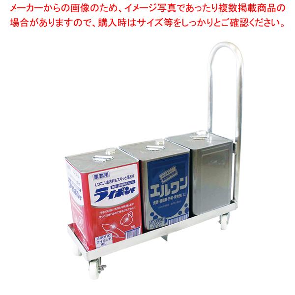 アルミ製一斗缶台車 H型 3缶用 【メイチョー】【メーカー直送/後払い決済不可 】