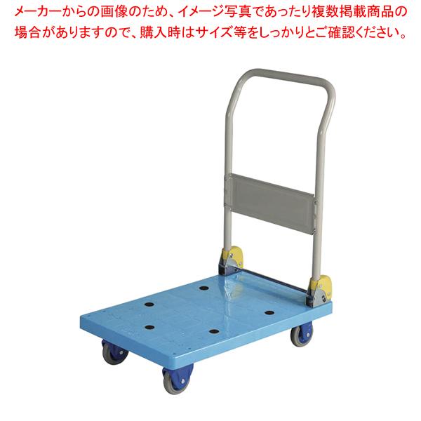 環境静音樹脂台車(ハンドル折りたたみ式) NP-101GS 【メイチョー】