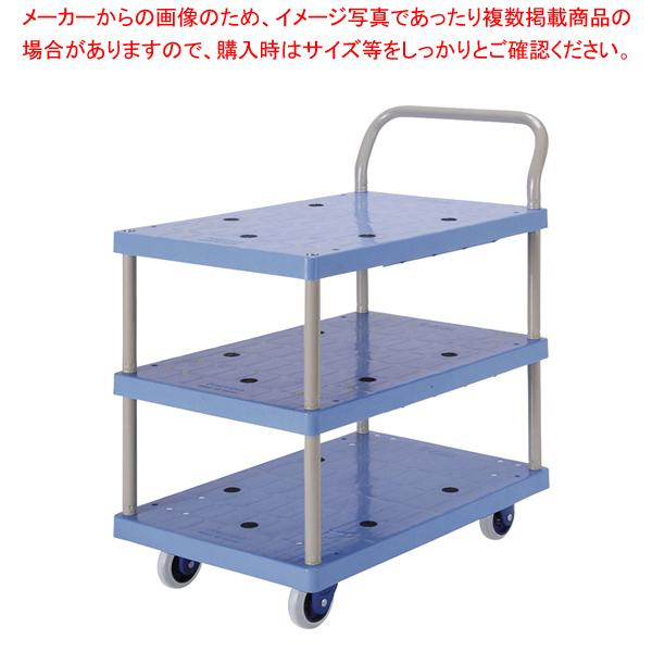 環境静音 樹脂台車 3段 NP-105GS【メイチョー】【メーカー直送/後払い決済不可 】