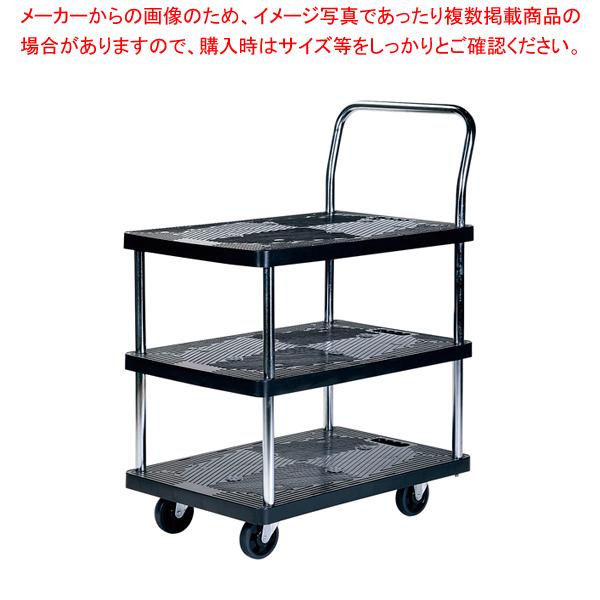 静かな樹脂台車 3段 PH1509P-3 【メイチョー】