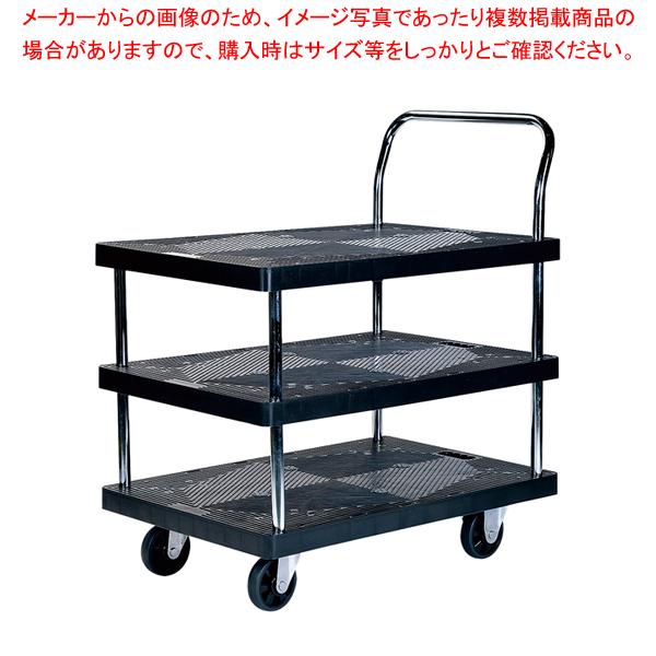 静かな樹脂台車 3段 PH3002P-3 【メイチョー】