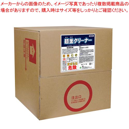 麺釜クリーナー 20L【メイチョー】【厨房用品 調理器具 料理道具 小物 作業 】
