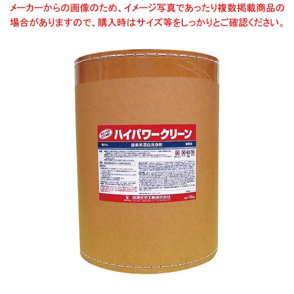 酸素系漂白洗浄剤 ハイパワークリーン 16kg 【メイチョー】