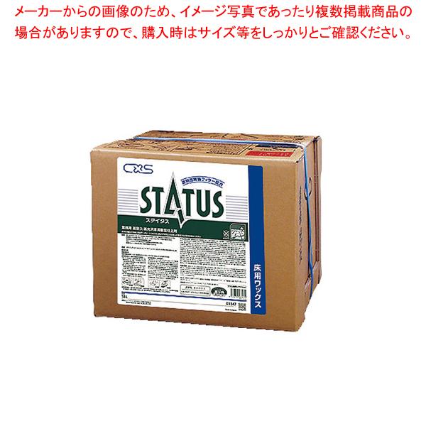 シーバイエス 高耐久・高光沢樹脂仕上剤 ステイタス 18L【 フロアー 床 】 【メイチョー】