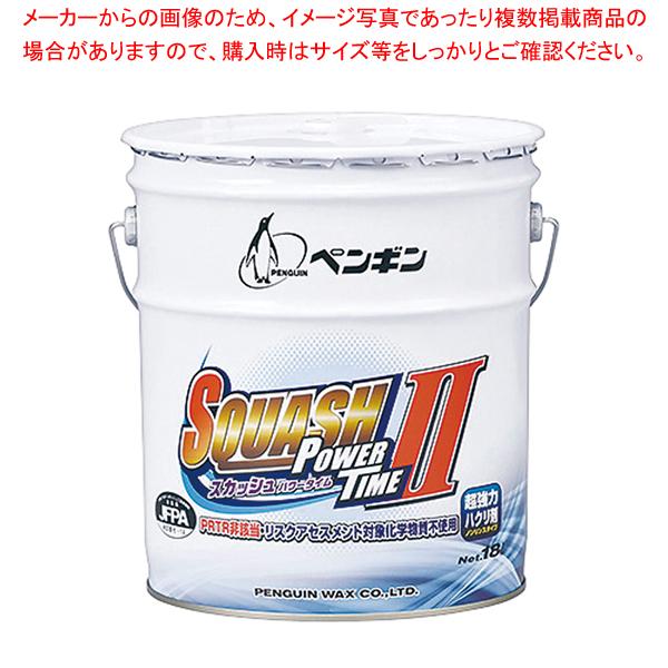 超強力ハクリ剤 スカッシュパワータイムII 18L 【メイチョー】