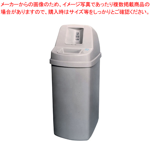 缶・ビン回収容器セレクト 145l 【メイチョー】【メーカー直送/代引不可】