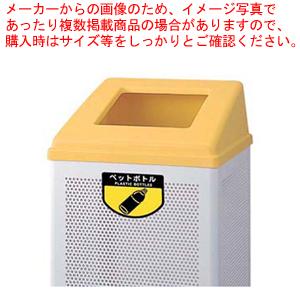リサイクルボックス RB-PK-350 (中)イエロー ペットボトル【 メーカー直送/代引不可 業務用 ダストボックス ゴミ箱 分別 大型ご 】 【メイチョー】