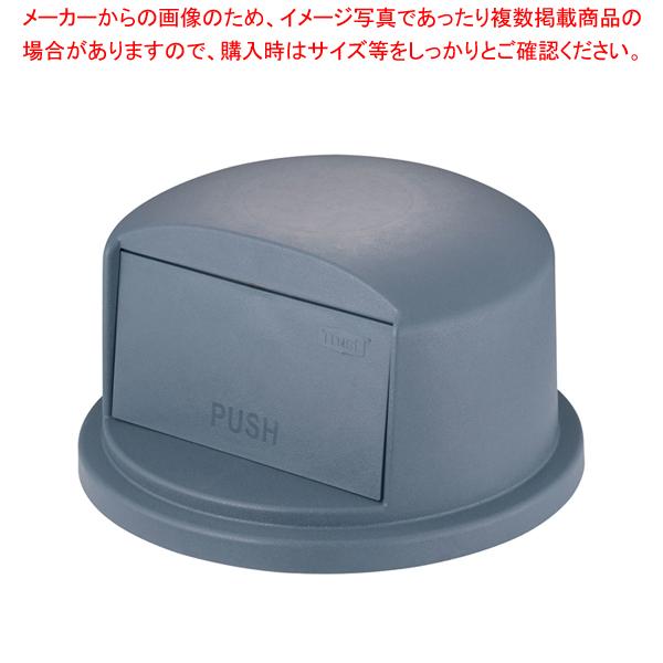 トラスト ラウンドコンテナ用ドーム蓋 1633 グレー(1013用) 【メイチョー】