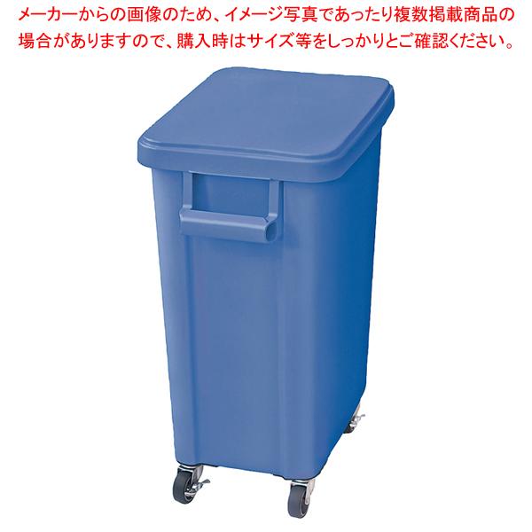 リス 厨房用キャスターペール(排水栓付) 45型 ブルー 【メイチョー】