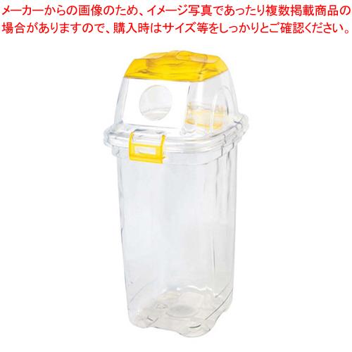 セキスイ 透明エコダスター #45 カン用(イエロー) 【メイチョー】