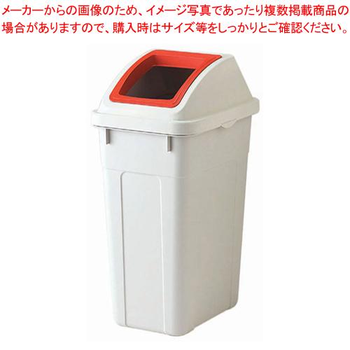 リス ワーク&ワーク 分類ボックススリム オープン45 レッド【 ゴミ箱 分別ペール 】 【メイチョー】