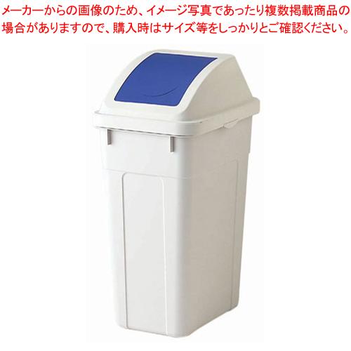 リス ワーク&ワーク 分類ボックススリム プッシュ45 ブルー【 ゴミ箱 分別ペール 】 【メイチョー】