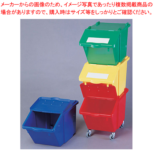 分別ボックス SAX45(フタ付) ブルー【 清掃用ワゴン ダストカー ダストボックス ゴミ箱 】 【メイチョー】