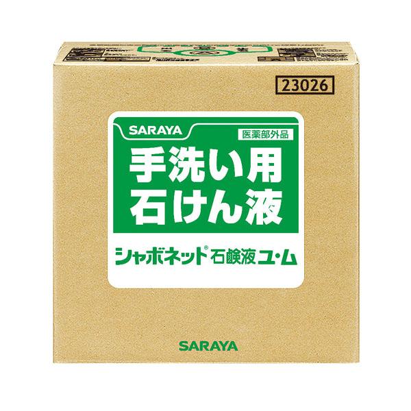 シャボネット石鹸液ユ・ム 20kg Sコック付 【メイチョー】