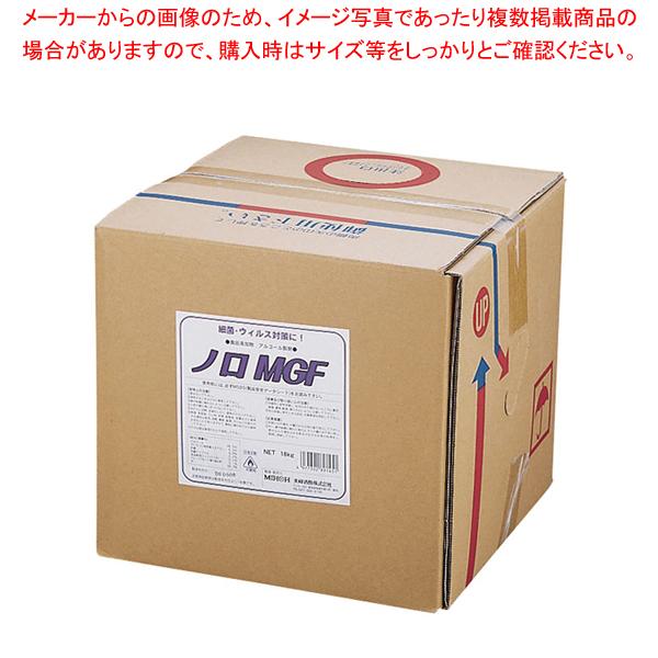 ウイルス対応アルコール製剤 ノロMGF 18kg 【メイチョー】