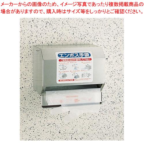 エンボス手袋ホルダー壁掛けタイプ (500枚ロール巻専用) 【メイチョー】