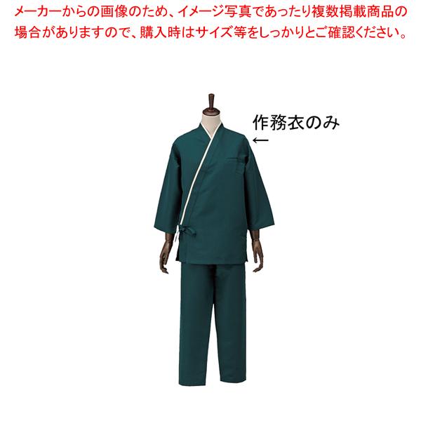 男女兼用作務衣 SLB950-3 パセリ L 【メイチョー】
